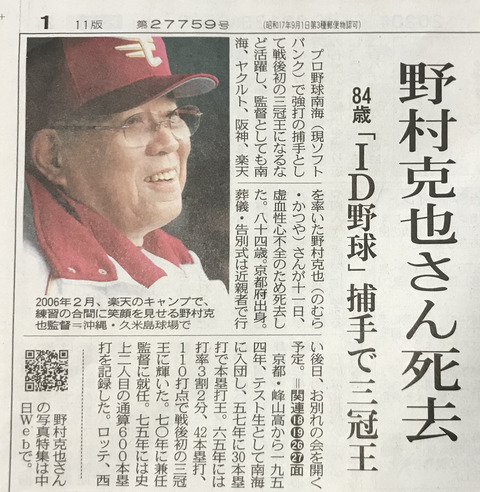 野村監督ご逝去
