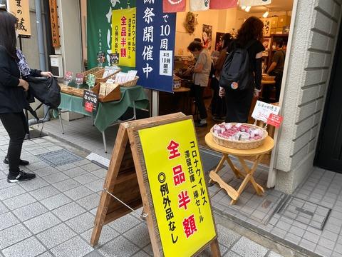 長浜店半額セール