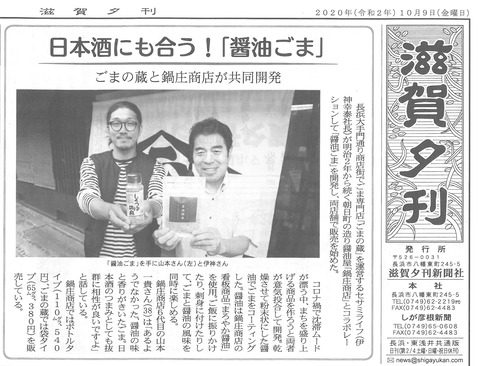 滋賀夕刊2020.10.9