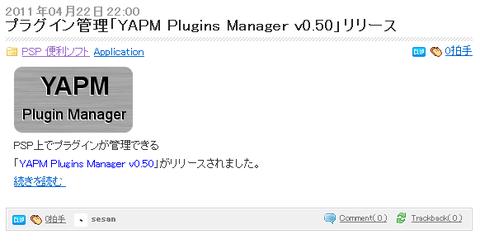 PSPを有効活用するブログ1