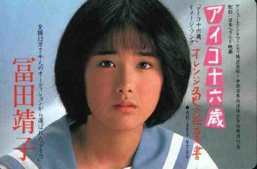 16 歳 アイコ 勝手に解釈 映画「アイコ十六歳」: