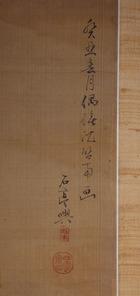 竹本石亭筆水墨山水図2