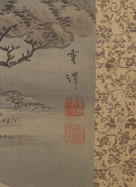 鏑木雲潭筆水墨山水図双幅右幅2