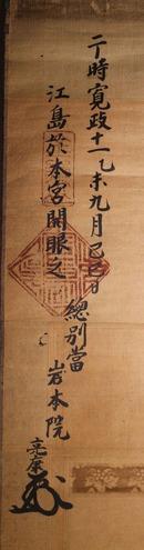 江ノ島弁才天図5