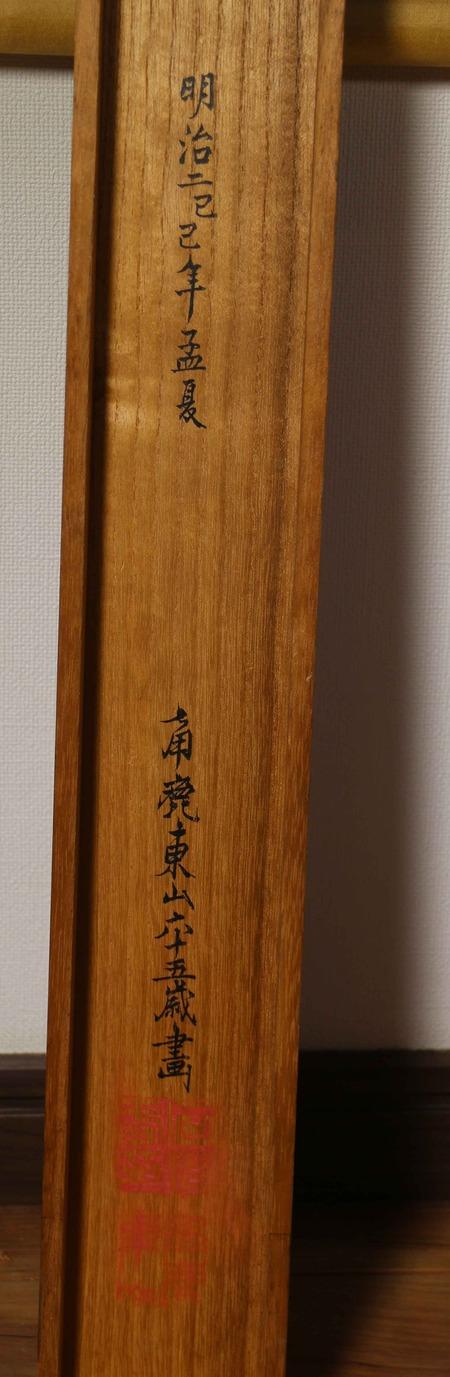 石垣東山筆清正公図5