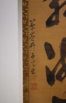 寺井養拙筆一行書2