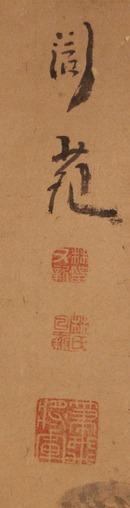 林閬苑筆唐人物図2