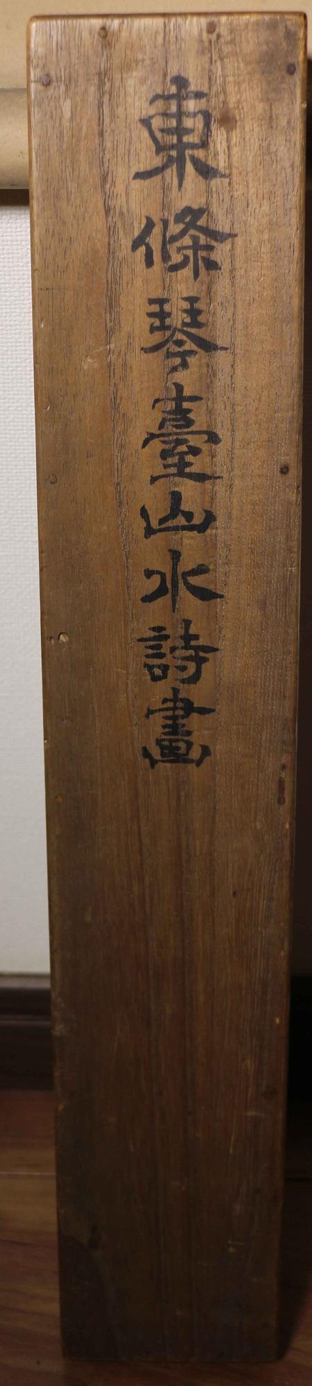 東條琴台筆水墨山水図自画讃6
