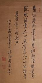 東條琴台筆水墨山水図自画讃2