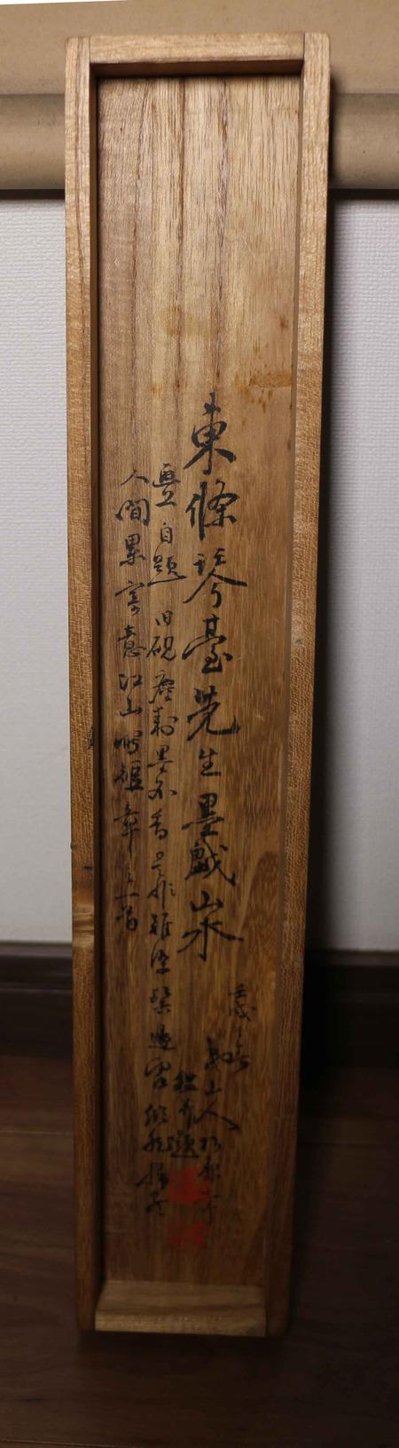 東條琴台筆水墨山水図自画讃5