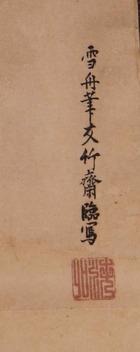 海北友竹筆雪舟寿老人図2