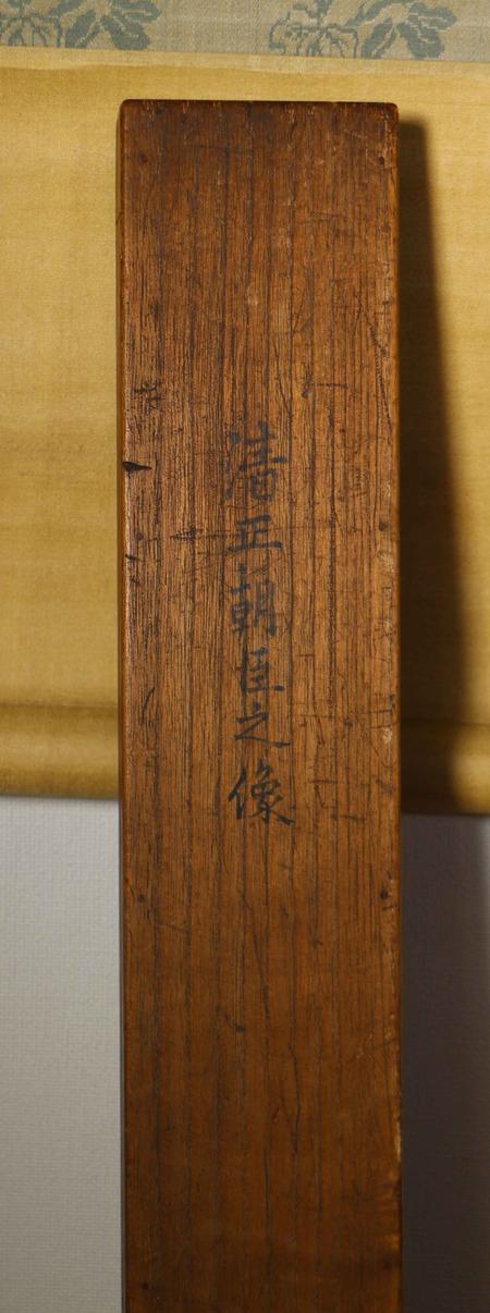 石垣東山筆清正公図6