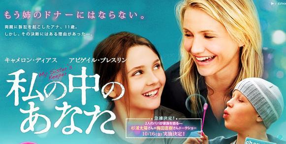 映画「私の中のあなた」