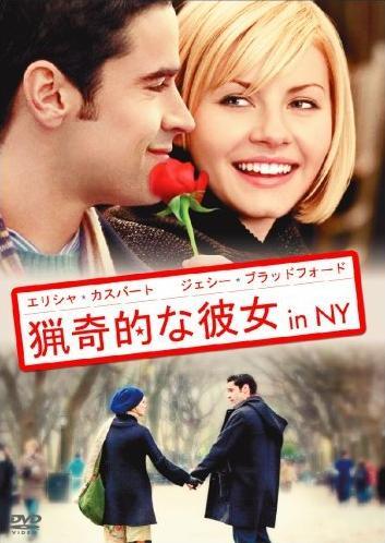 映画「猟奇的な彼女 in NY」
