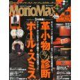 Mono Max表紙