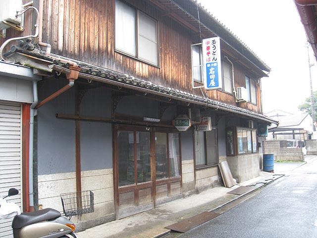 「岩田屋」外観