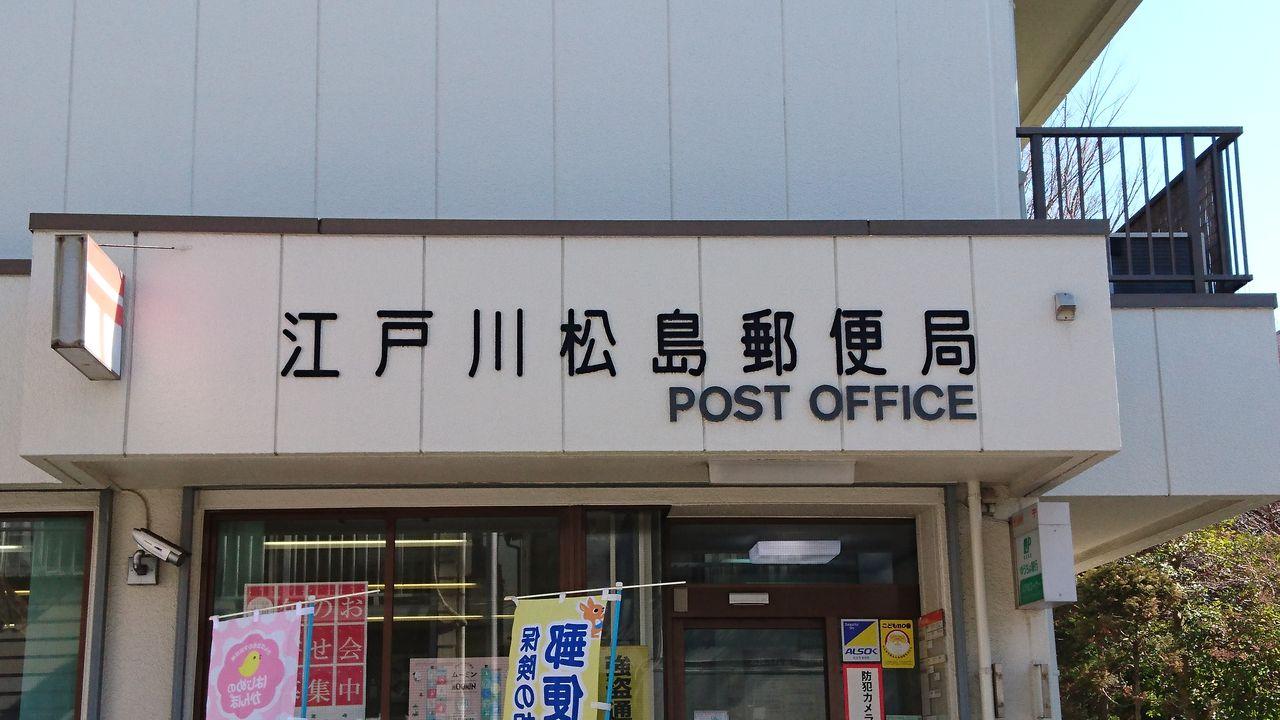 2018年第3回郵便局巡り : ウナギ...