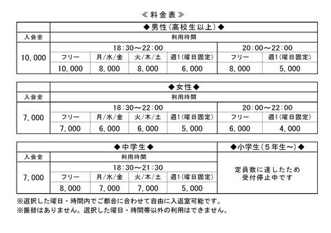 STG料金表2020_000001