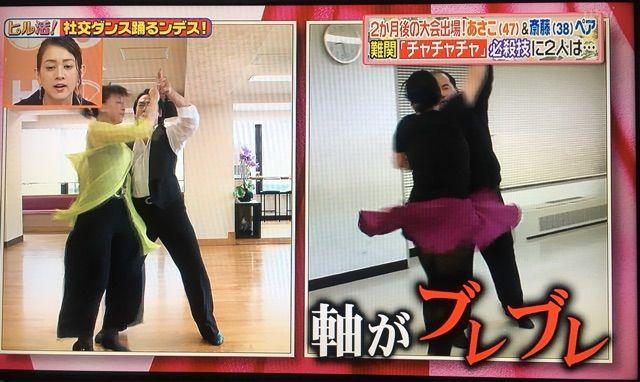 いとうあさこと先生のダンスと比較