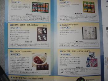 優待案内到着 FJネクスト 1500円相当の高島屋株主セレクション