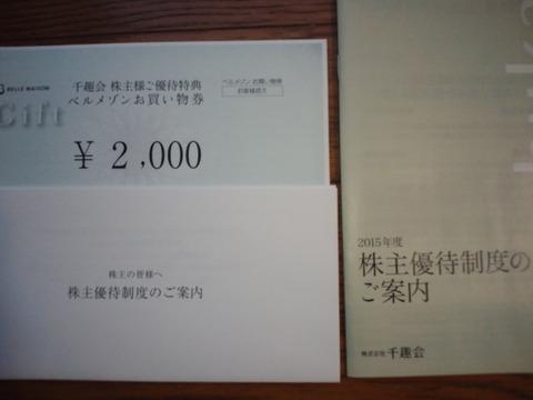 優待案内到着 (株)千趣会 (ベルメゾン)