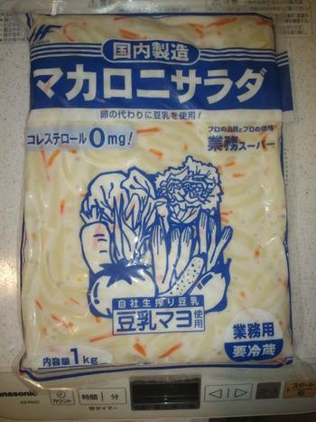 業務スーパー マカロニサラダ1kg295円