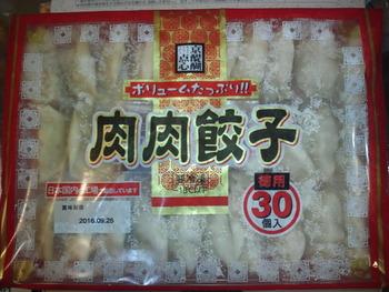 業務スーパー 徳用肉ぎょうざ30個入り450g198円(税抜)