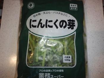 業務スーパー 冷凍にんにくの芽500g185円(税抜)