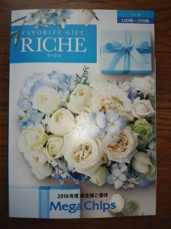 優待カタログ到着 メガチップス 2000円相当