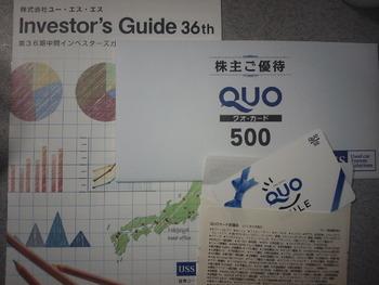 優待品到着 (株)ユー・エス・エス クオカード500円
