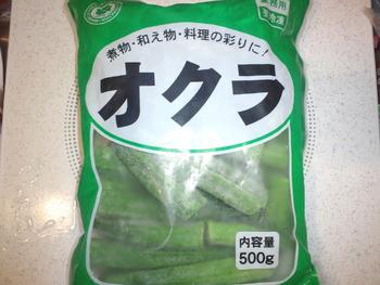 業務スーパー 冷凍オクラ500g175円(税抜)