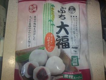 業務スーパー ぷち大福1kg275円