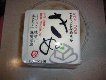 業務スーパー きぬごし豆腐150g×3パック55円(税抜)