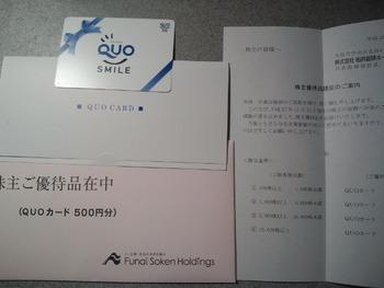 優待品到着 船井総研ホールディングス クオカード