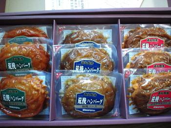 優待品到着 (株)大庄 カタログで選んだハンバーグ