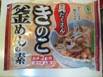 業務スーパー きのこ釜めしの素3〜4人前148円(税抜)