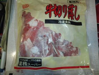 業務スーパー 牛切り落とし 400g450円を食す。
