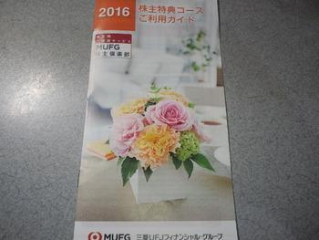 優待案内到着 (株)三菱UFJフィナンシャルグループ 株主特典コース