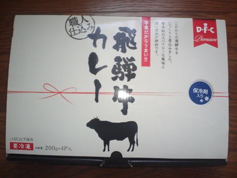 優待品到着 (株)ヴィア・ホールディングス 飛騨牛カレー
