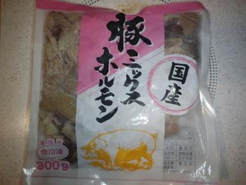業務スーパー 豚ミックスホルモン300g238円(税抜)