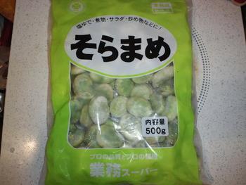 業務スーパー 冷凍そらまめ500g165円(税抜)