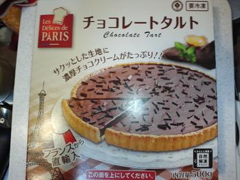 業務スーパー チョコレートタルト500g648円(税抜)