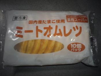 業務スーパー ミートオムレツ10個入り(300g)207円(税抜)