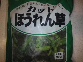 業務スーパー カットほうれん草500g155円(税抜)
