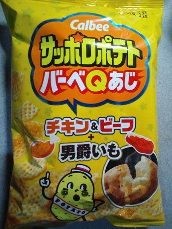 業務スーパー お菓子2種類サッポロポテトと森永板チョコレート