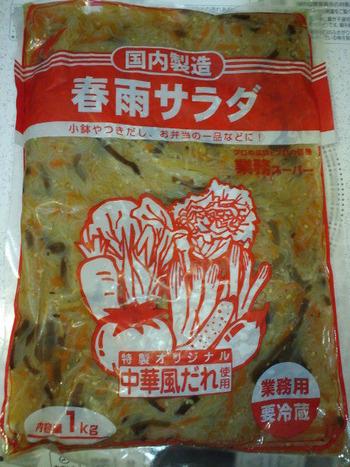 業務スーパー 春雨サラダ1kg298円