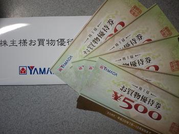 優待品到着 ヤマダ電機 お買物優待券2500円分