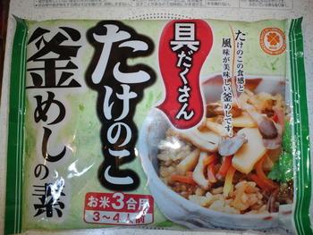 業務スーパー たけのこ釜めしの素3合用(3〜4人前)148円(税抜)
