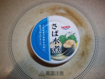 業務スーパー さば水煮缶190g99円(税抜)