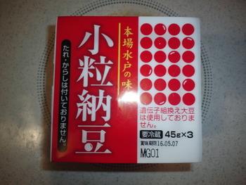 業務スーパー 納豆(タレからし無し)3パック39円(税抜)